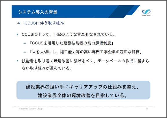 CCUSに伴う取り組み